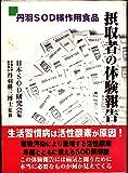 丹羽SOD様作用食品 摂取者の体験報告(Ⅲ)
