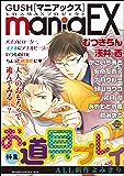 GUSHmaniaEX お道具プレイ (GUSH COMICS)