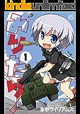 みりたり!: 1 (4コマKINGSぱれっとコミックス)