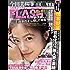 週刊FLASH(フラッシュ) 2019年8月20・27日号(1525号) [雑誌]