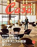 Casa BRUTUS(カーサ ブルータス) 2015年 1月号 [ニッポンが誇る名作モダニズム建築全リスト] [雑誌]