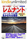 聖書解説誌 月刊レムナント 2015年5月号 生かされる理由: わかるキリスト教 すばらしい福音