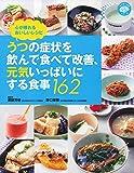 うつの症状を飲んで食べて改善、元気いっぱいにする食事162 (脳に効く食事シリーズ)