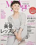 MyAge 2015 Spring (集英社ムック)
