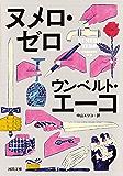 ヌメロ・ゼロ (河出文庫)