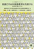 英語だけの外国語教育は失敗する—複言語主義のすすめ (ひつじ英語教育ブックレット 4)
