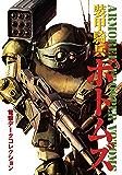電撃データコレクション 装甲騎兵ボトムズ (DENGEKI HOBBY BOOKS)