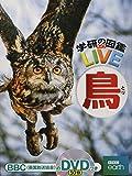 DVD付 鳥 (学研の図鑑LIVE)