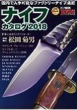 ナイフカタログ2018 (ホビージャパンMOOK 827)
