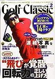 GOLF Classic 2020年 02 月号 [雑誌]