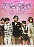韓国版ドラマ「花より男子」公式フォトブック