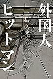 外国人ヒットマン (角川書店単行本)