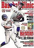 Baseball Clinic(ベースボール・クリニック) 2019年 05 月号 [特集:投打パフォーマンスを支える股関節]