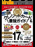 (得)クレジットカード最強ガイド