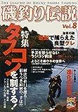 磯釣り伝説Vol.8 (主婦の友ヒットシリーズ)