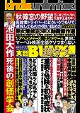 実話BUNKA超タブー vol.46 [雑誌]