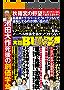 実話BUNKA超タブー vol.46【電子普及版】 [雑誌]