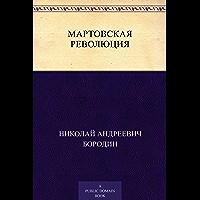 Мартовская революция (Russian Edition)