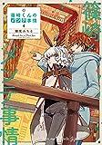 篠崎くんのメンテ事情4 (シルフコミックス)