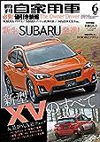 月刊自家用車 2017年 06月号 [雑誌]