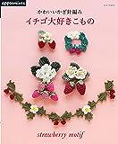 かわいいかぎ針編み イチゴ大好きこもの (アサヒオリジナル)