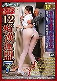 全て新作撮り下ろし! 12痴漢連盟7 アパッチ(HHH) [DVD]