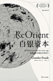 白银资本:重视经济全球化中的东方(1999年世界历史协会图书奖头奖作品,新视野解读下的全球史。)