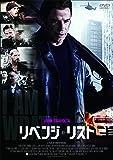 リベンジ・リスト [DVD]