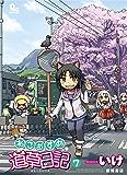ねこむすめ道草日記(7) (RYU COMICS)