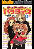 PaPaPaパラダイス(1) (バンブーコミックス 4コマセレクション)