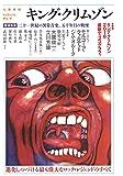 キング・クリムゾン 増補新版 (KAWADE夢ムック 文藝別冊)