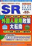 開業社会保険労務士専門誌 SR 第53号 2019年 03 月号 [雑誌]