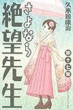 さよなら絶望先生(17) (週刊少年マガジンコミックス)