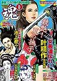 COMIC魂(コン) 2019年08月号