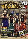 僕のヒーローアカデミア 7 ドラマCD同梱版 (コミックス)