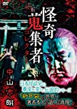 怪奇蒐集者 中山市朗 [DVD]