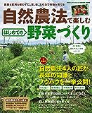 学研ムック 自然農法で楽しむ はじめての野菜づくり