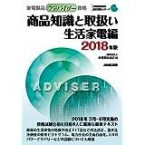 家電製品アドバイザー資格 商品知識と取扱い 生活家電編 2018年版 (家電製品協会 認定資格シリーズ )