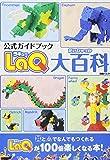 LaQ大百科―公式ガイドブック (別冊パズラー)