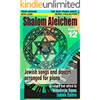 Shalom Aleichem – Piano Sheet Music Collection Part 12 (Jewish Songs And Dances Arranged For Piano) book cover