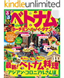 るるぶベトナム ホーチミン・ハノイ・ダナン(2019年版) (るるぶ情報版(海外))