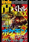 真・バトル奥義Ⅹ 三才ムック vol.783