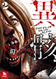 異骸-THE PLAY DEAD/ALIVE-(2) (RYU COMICS)