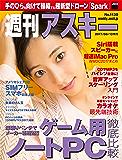 週刊アスキー No.1130 (2017年6月13日発行) [雑誌]