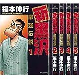 新黒沢 最強伝説 コミック 1-7巻セット (ビッグコミックス)