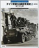 ドイツ武装SS師団写真史〈2〉遠すぎた橋―写真・ドキュメント・編成図で追うドイツ武装SS全師団の足跡