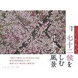 カレンダー2019 七十二候を楽しむ日本の風景 (ヤマケイカレンダー2019)