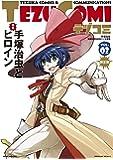 テヅコミ Vol.2 限定版