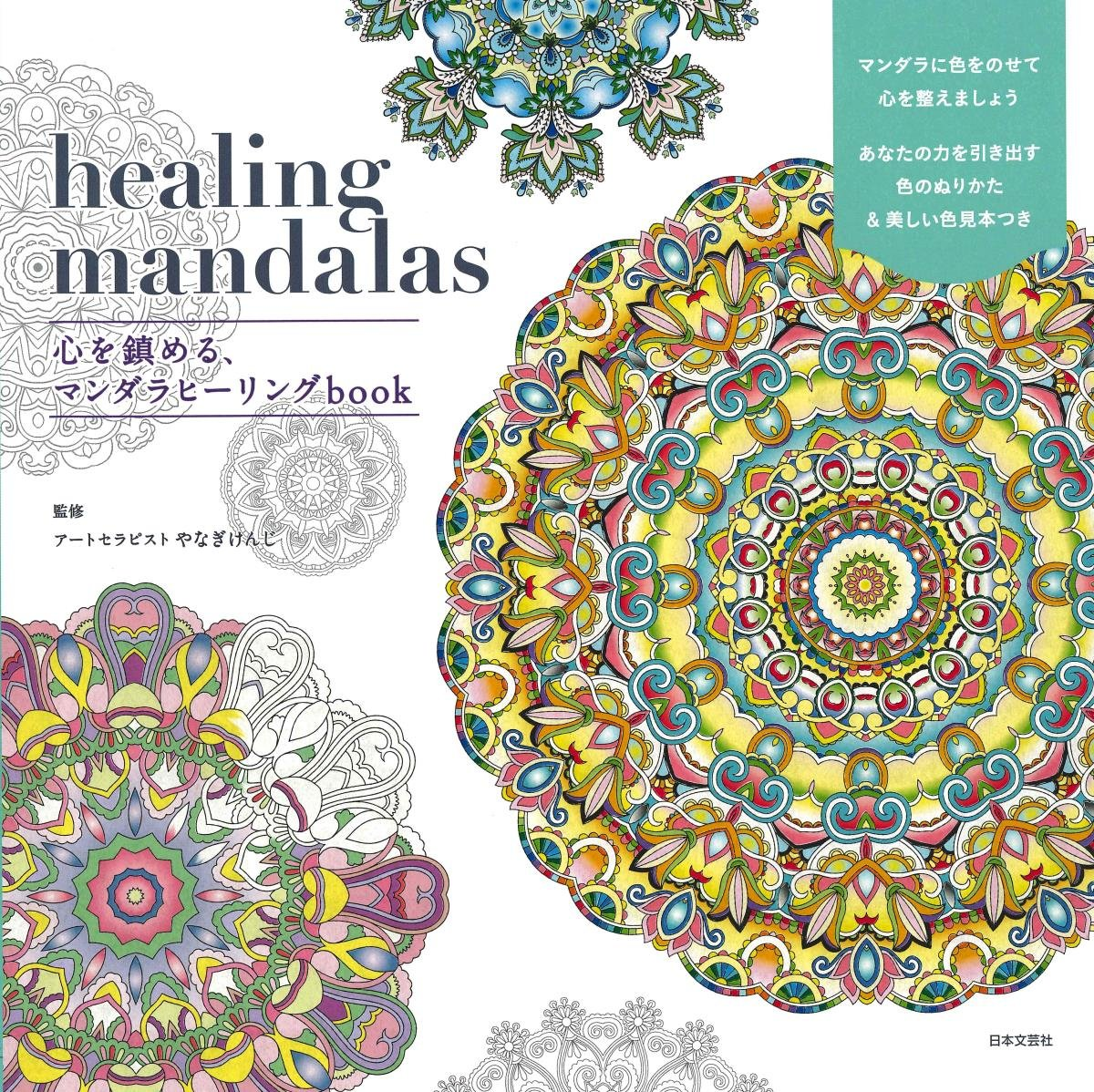 healing mandalas 心を鎮める、...