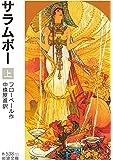 サラムボー(上) (岩波文庫)
